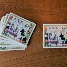 お年玉 切手シート