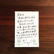 落語会 立川志の太郎