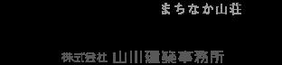 新潟で家を建てるなら、注文住宅、自然素材の木の家 山川建築事務所