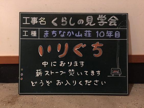 「まちなか山荘10年目」の案内看板