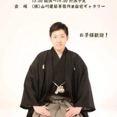 立川志の太郎 落語会