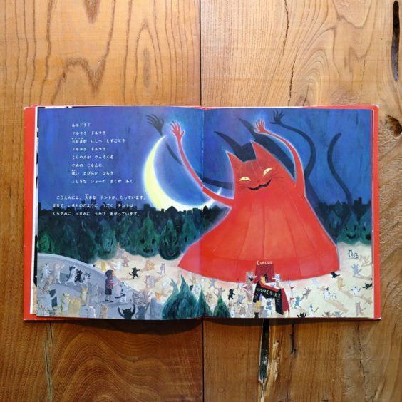 イラストレーター・かわかみ味智子さんの絵本に出てくるサーカスの不気味なテント