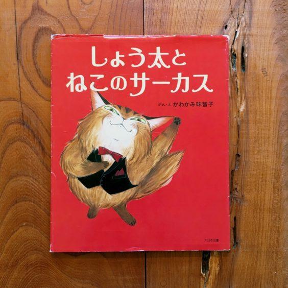 イラストレーター・かわかみ味智子さんの絵本「しょう太とねこのサーカス」