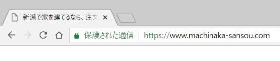 Google chromeで保護された通信と表示される 拡大