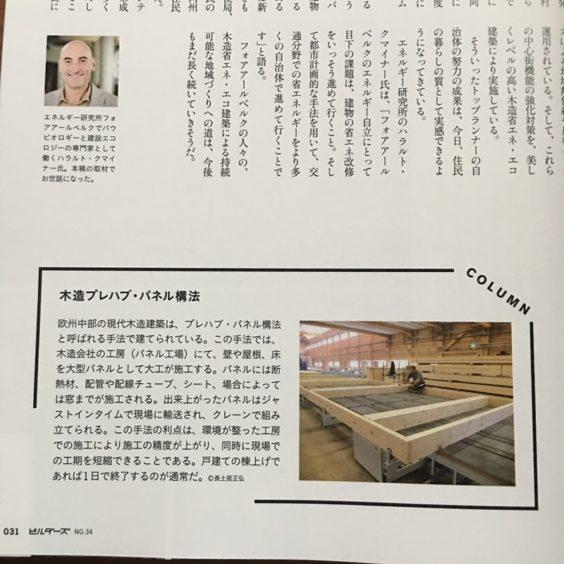 建築知識ビルダーズ34号、木造プレハブ・パネル工法