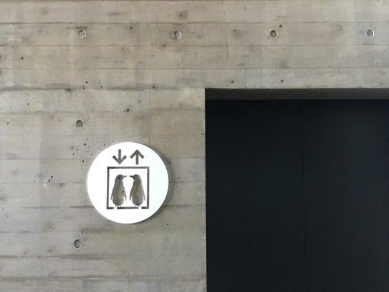 うみがたりのエレベーター案内看板