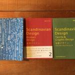 北欧デザインの本3冊