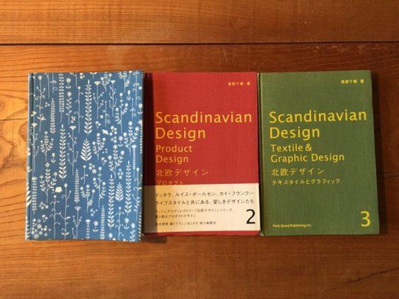 北欧デザイン、スカンジナビア・デザインの本