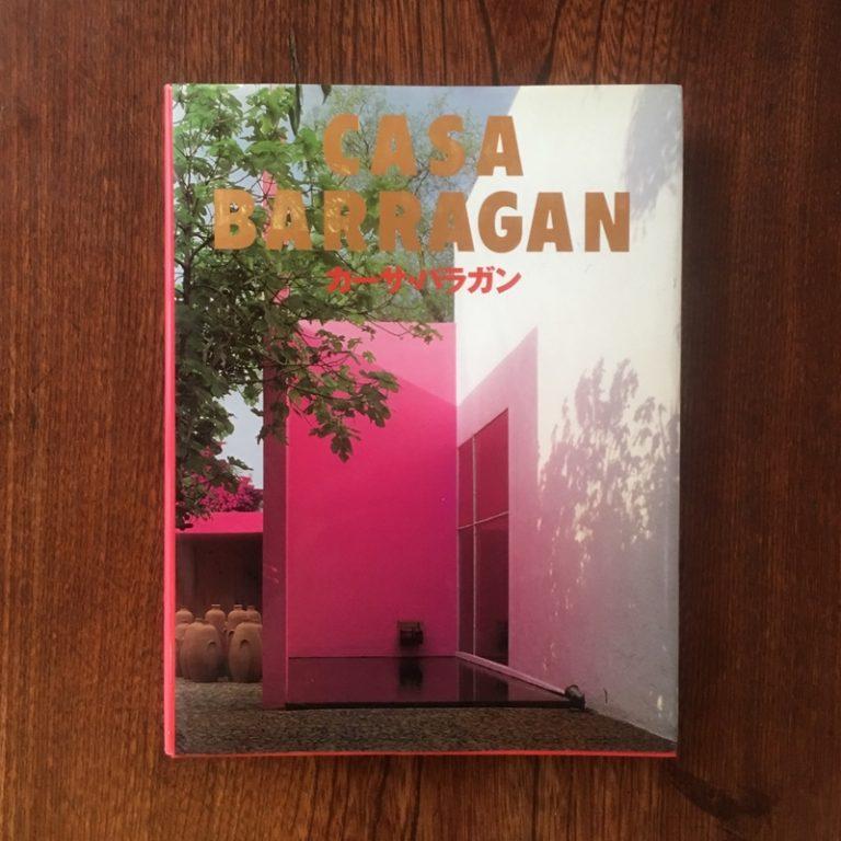 ルイスバラガンの自邸 写真集 CASA BARRAGAN