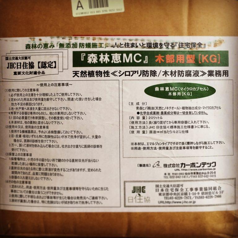 シロアリ対策ヒバ油 森林恵