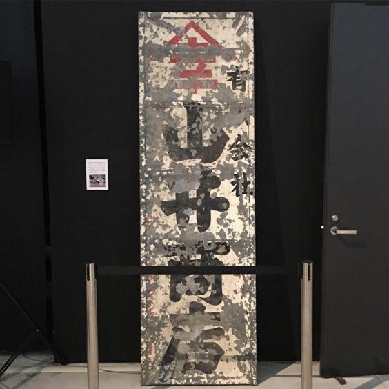 スノーピークの前身 山井商店の看板