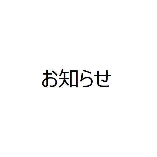 お知らせ 株式会社山川建築事務所