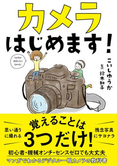 カメラはじめます!サンクチュアリ出版