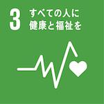 SDGs03すべての人に健康と福祉を