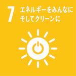 SDGs07エネルギーをみんなに そしてクリーンに