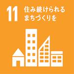SDGs11住み続けられるまちづくりを