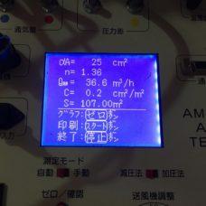 寺尾上のまちなか山荘 気密測定 (3)